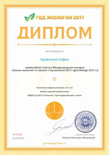 Дипломы 1 степени для победителей god-ekologii-2017.ru №41681