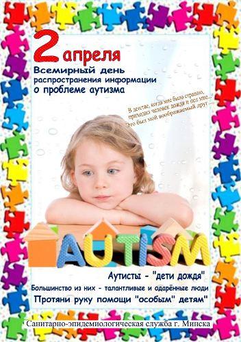 аутизм на сайт aspx