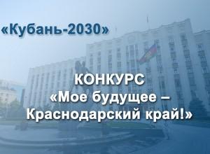 мое будущее Краснодарский край