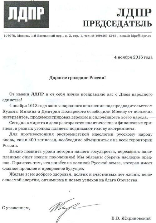 от Жириновского